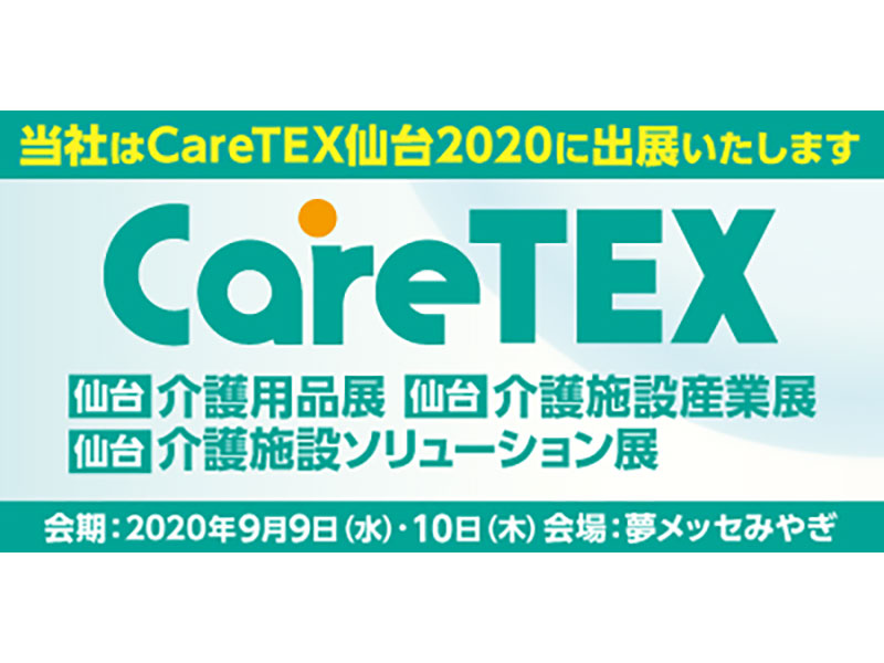 CareTEX仙台2020出展のご案内