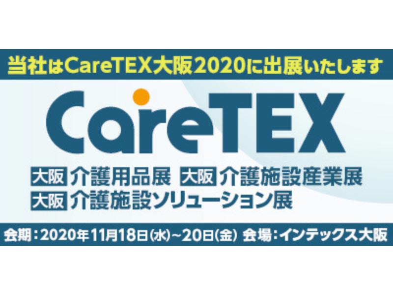 CareTEX大阪2020  出展のご案内