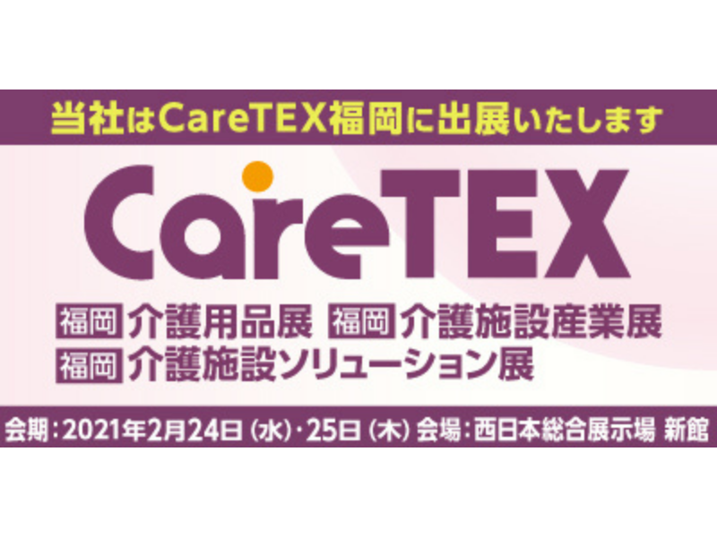 CareTEX福岡  出展のご案内