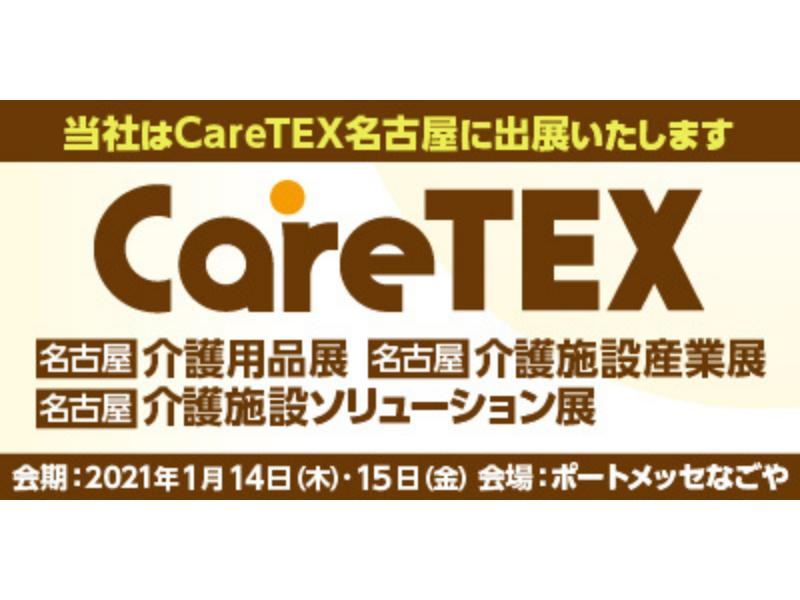 CareTEX名古屋  出展のご案内